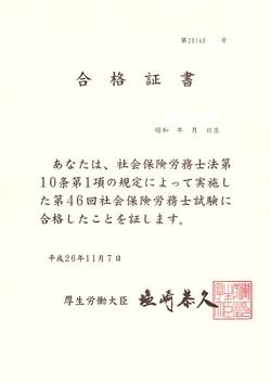 goukaku2014.jpg