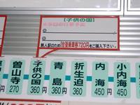 宮崎駅、切符売り場にて